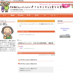 無料ブログSeesaaで、初めてのブログをつくる手順