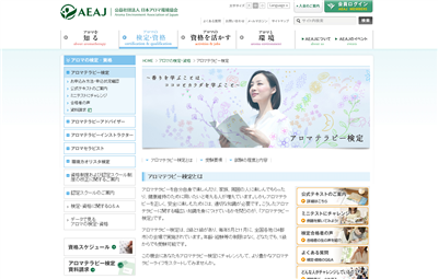 アロマテラピー検定ホームページ