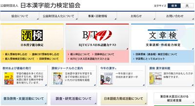 漢検公式サイト