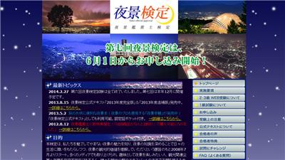 夜景検定ホームページ