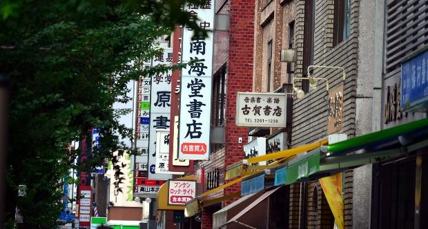 神田の古書街