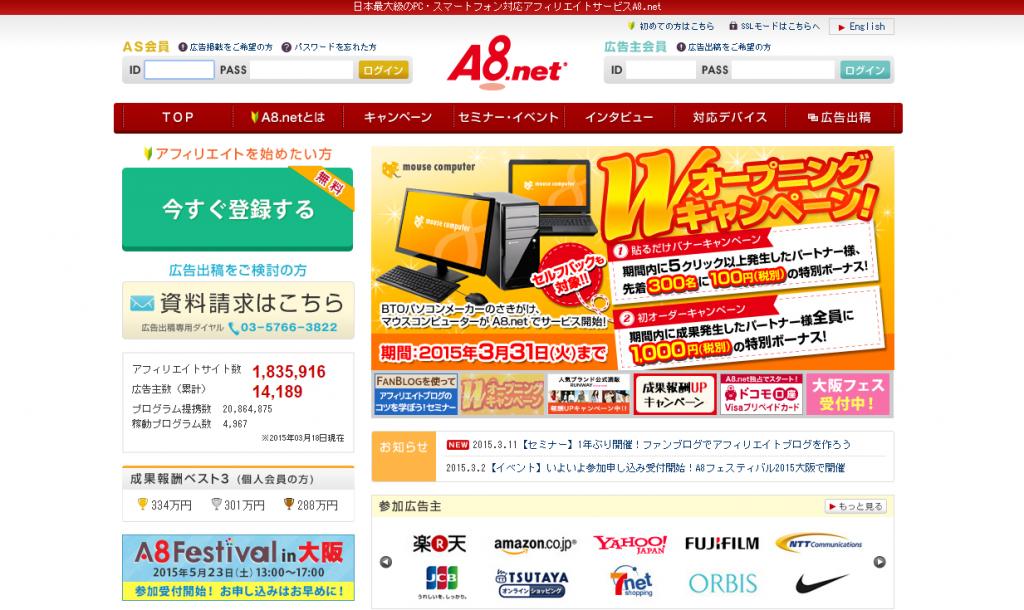 ASPのトップページ
