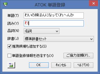 ATOK辞書に単語登録