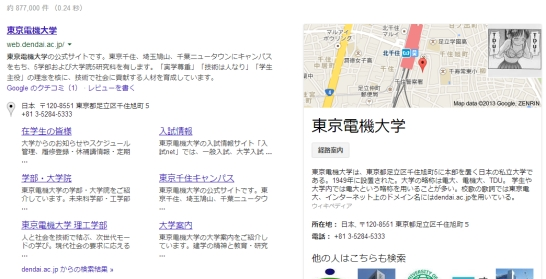 東京電気大学検索結果