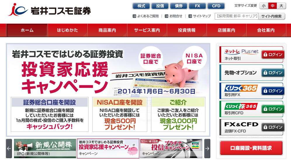 岩井コスモ証券のトップページ