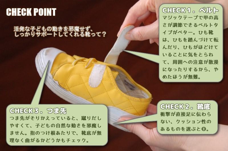 子ども靴選びの解説