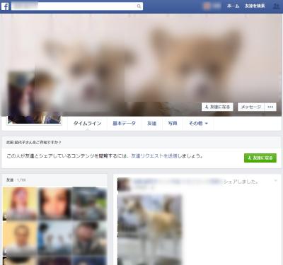 Facebookは個人情報の宝庫