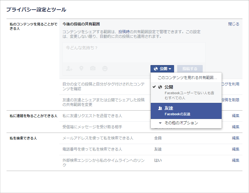 Facebookのプライバシー設定