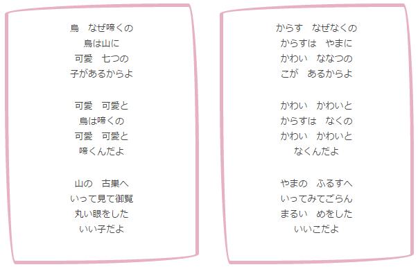 七つの子の歌詞