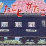 電車に乗ってオバケの国へ出発! 絵本『がたごとがたごと』