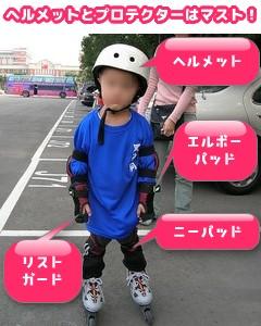 インラインスケートのプロテクター