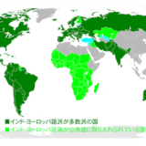 インド-ヨーロッパ