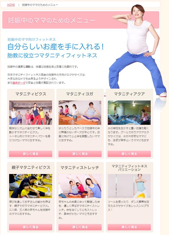 日本マタニティフィットネス協会のホームページ
