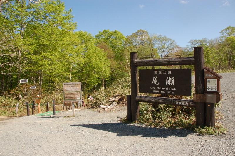 鳩待峠の入山口