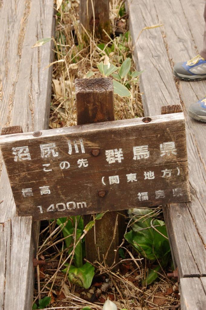 尾瀬の県境
