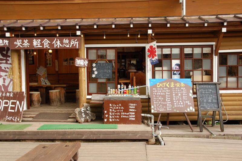 檜枝岐小屋の喫茶