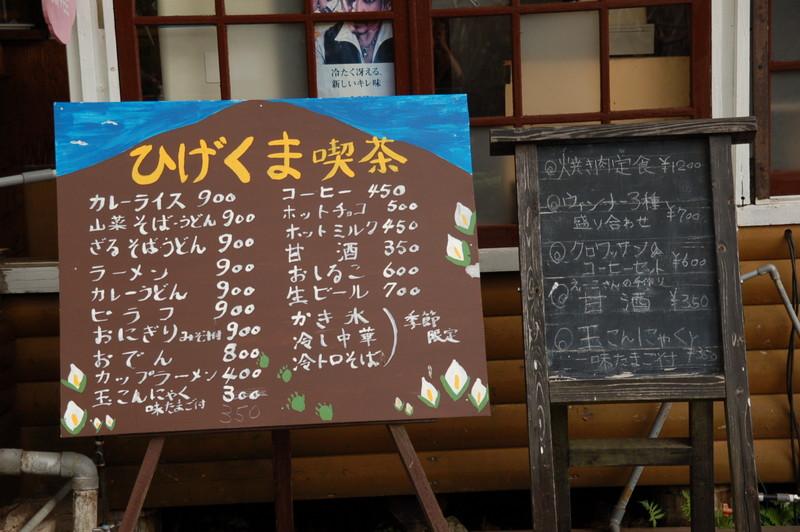 檜枝岐小屋の喫茶メニュー
