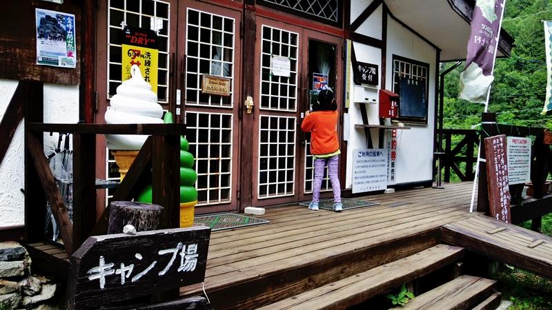 金峰山荘入り口