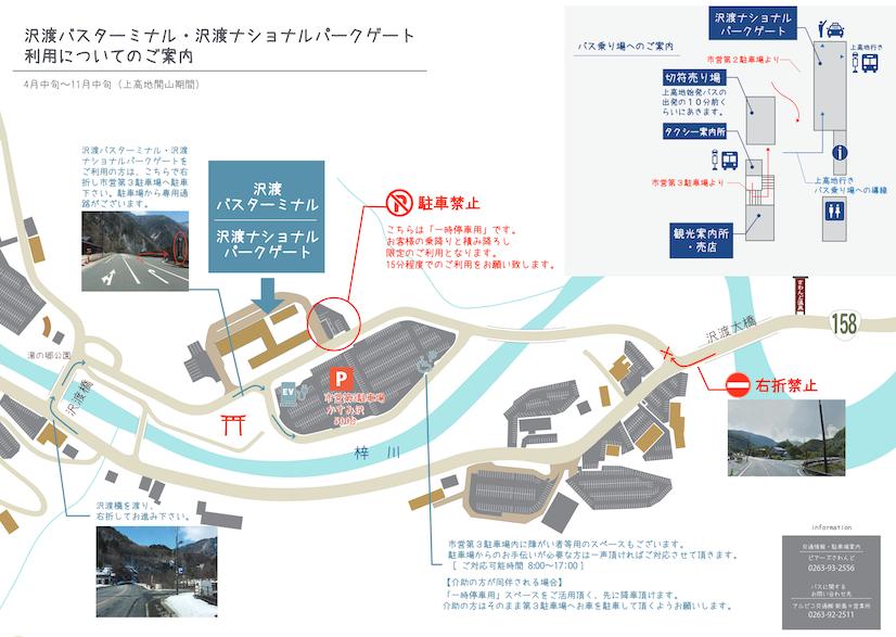 さわんどバスターミナルの地図